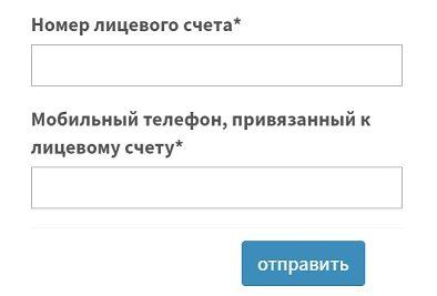 восстановление пароля межрегионгаз ставрополь