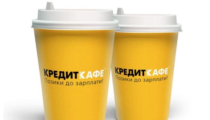 Кредит Кафе
