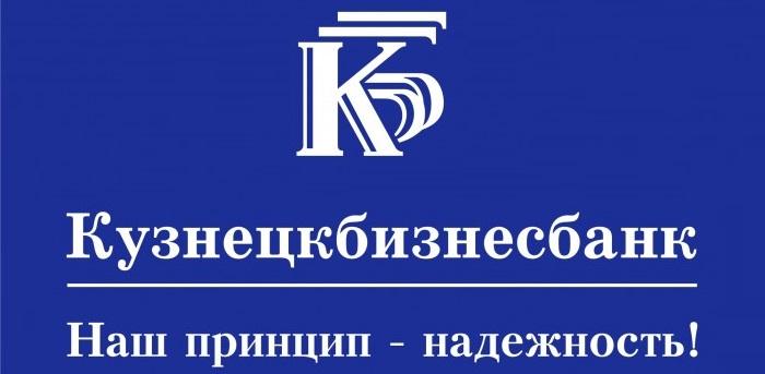 кузнецкбизнесбанк