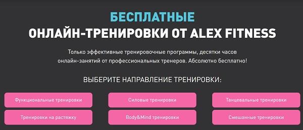 бесплатные онлайн тренировки алекс фитнес