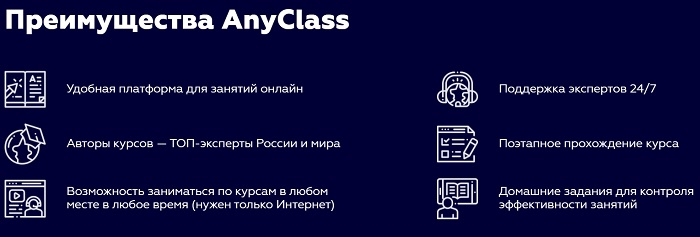 Преимущества эни класс