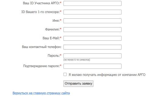 заявка на регистрацию арго