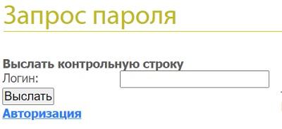 восстановление пароля арго