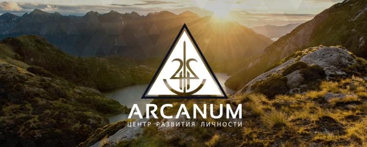 Арканум логотип