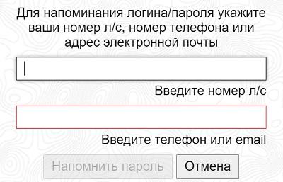 восстановление пароля байкал телепорт