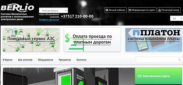 официальный сайт берлио