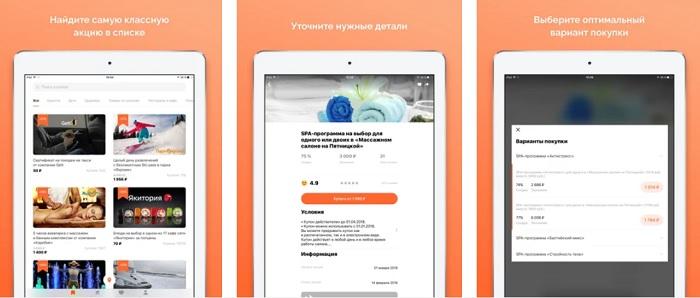 интерфейс мобильного приложение биглион