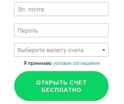 форма регистрации бинариум