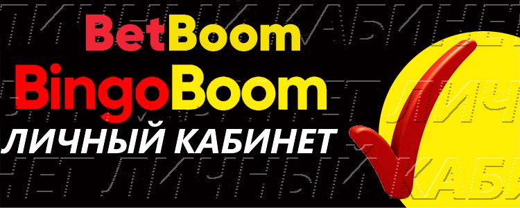 Bet Boom логотип