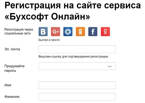 регистрация бухсофт