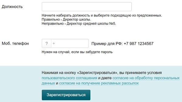 завершение регистрации бухсофт