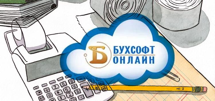 Бухсофт онлайн Бухгалтерия