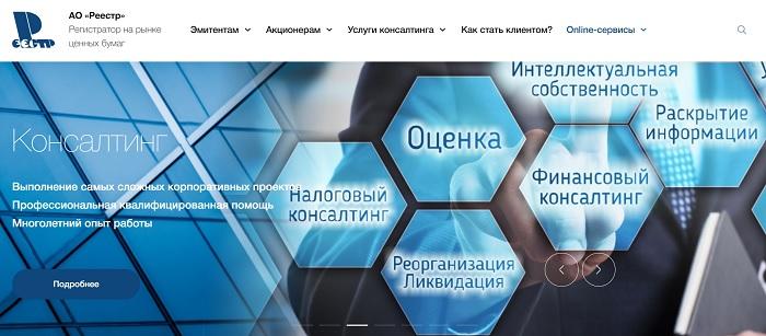 сайт ао реестр
