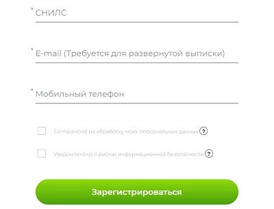 завершение регистрации по номеру