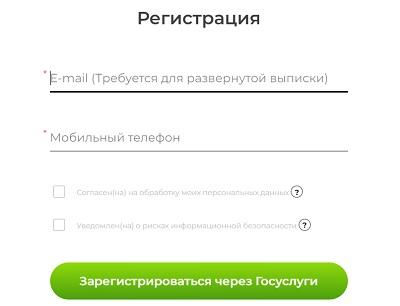 регистрация через госуслуги