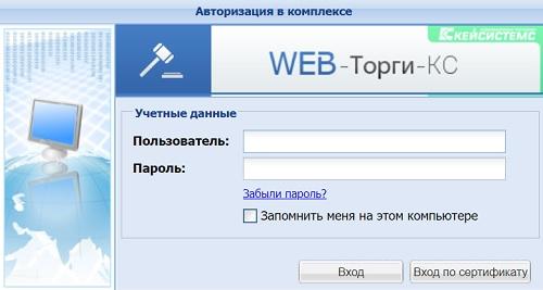 форма входа для муниципальных вебторги самрегион