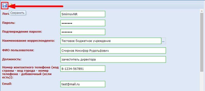 регистрационная форма вебторги