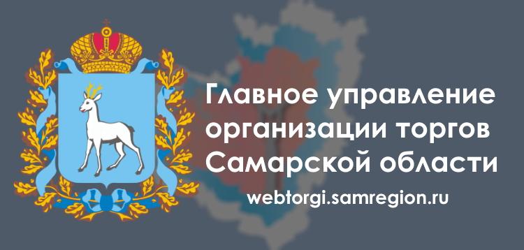 Главное управление организации торгов Самарской области