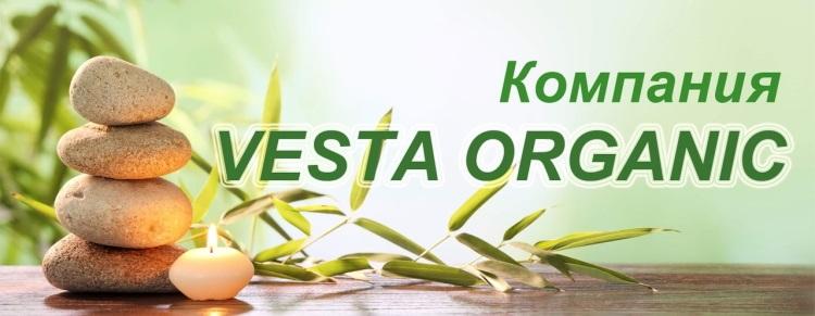 Веста Органик