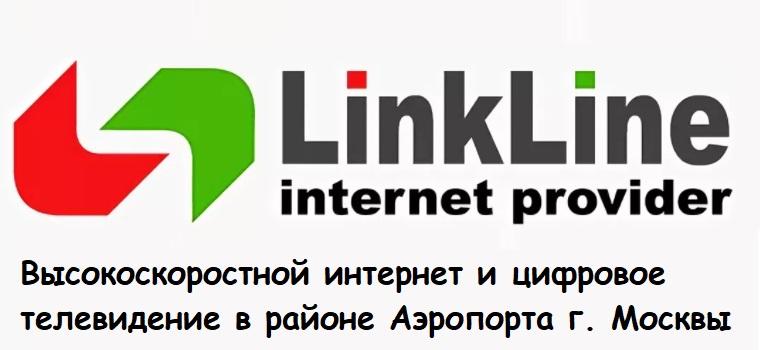 линклайн