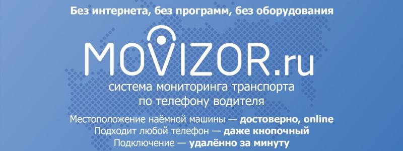 Movizor