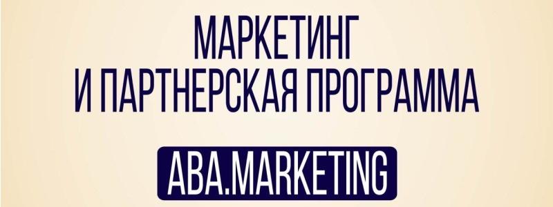 ABA Маркетинг Групп