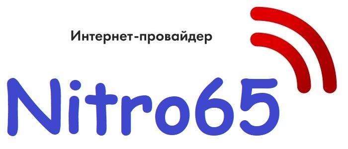 нитро65