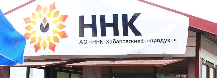 ННК-Хабаровскнефтепродукт