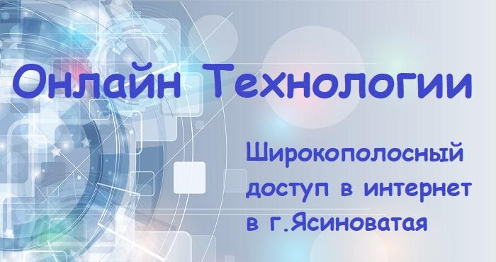 онлайн технологии