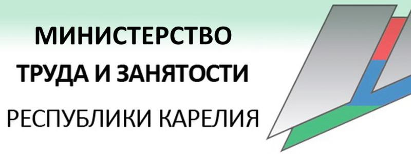 Минтруд Карелии