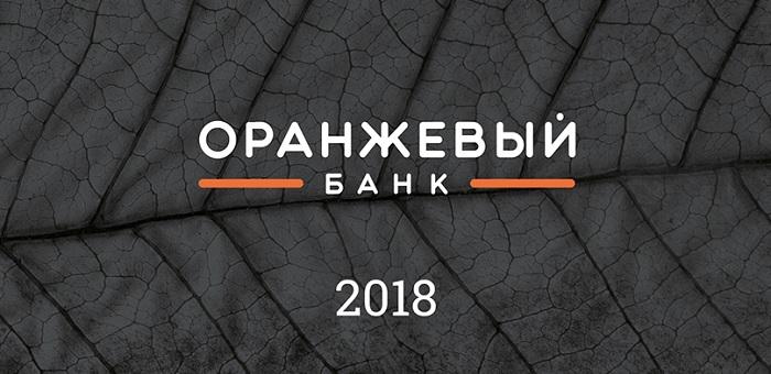 оранжевый банк