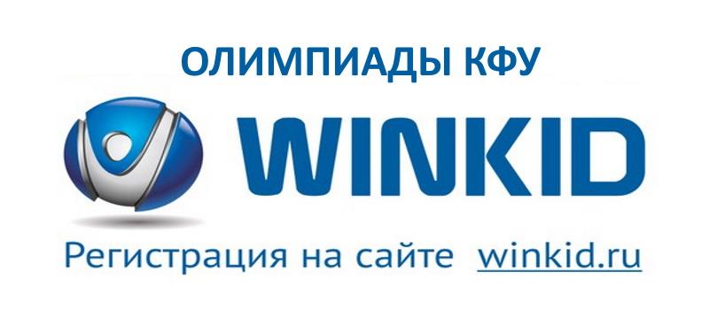 Winkid олимпиады КФУ