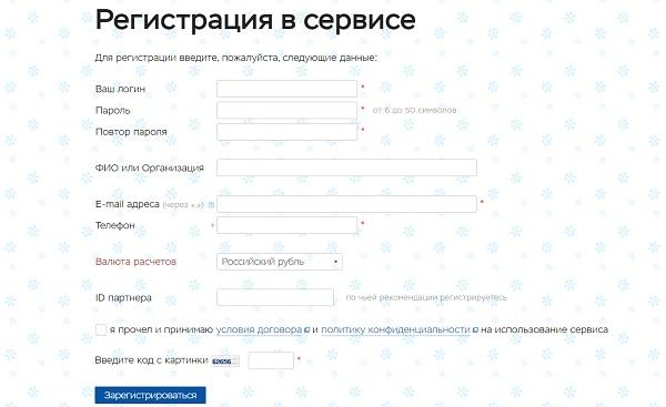 регистрация смс центр