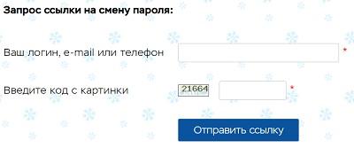 восстановление пароля смс центр