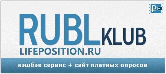 РубльКлуб