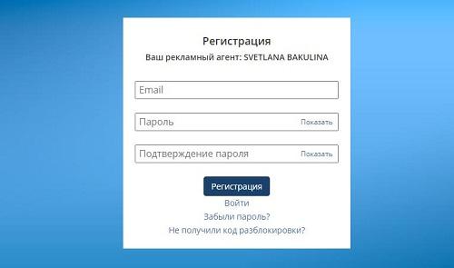 регистрация сакс инвест
