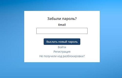 восстановление пароля сакс инвест