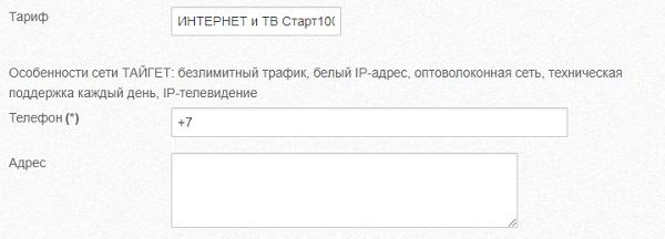 регистрация в тайгет