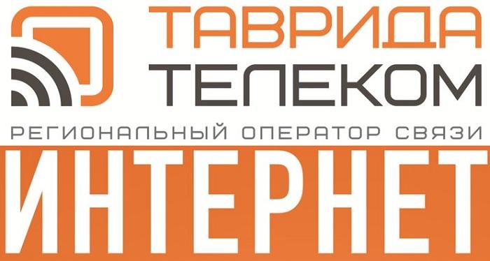 таврида телеком