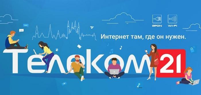 телеком-21