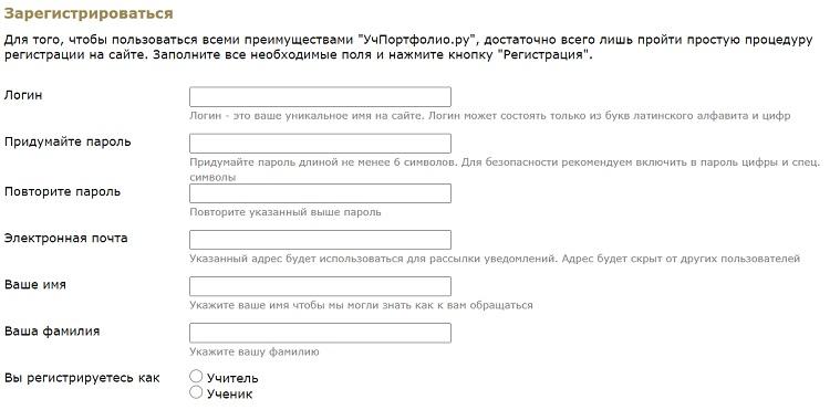 форма регистрации учпортфолио