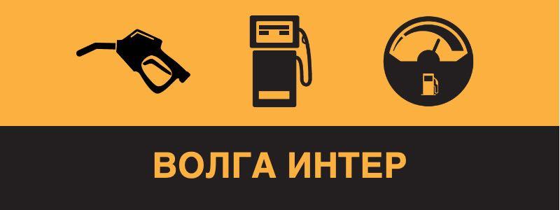 Волга Интер