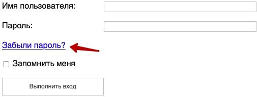 Форма восстановления пароля в ЛОИРО