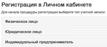 Регистрация в СПГЭС