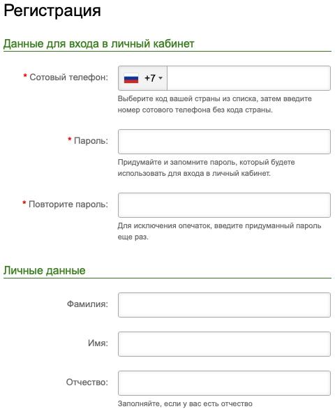 Форма регистрации ФСИН-24