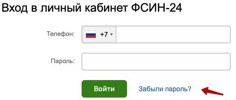 Забыл пароль ФСИН