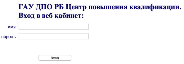 Форма входа в ГАУ ДПО РБ «Центр повышения квалификации»