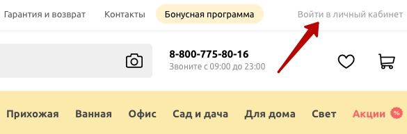 кнопка входа в ЛК 1hmm.ru