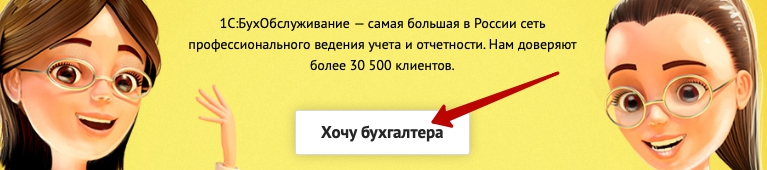 Кнопка хочу бухгалтера на 1cbo.ru