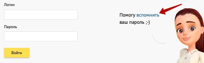 Сброс пароля на 1cbo.ru